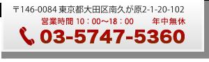 連絡先電話番号TEL:03-5747-5360